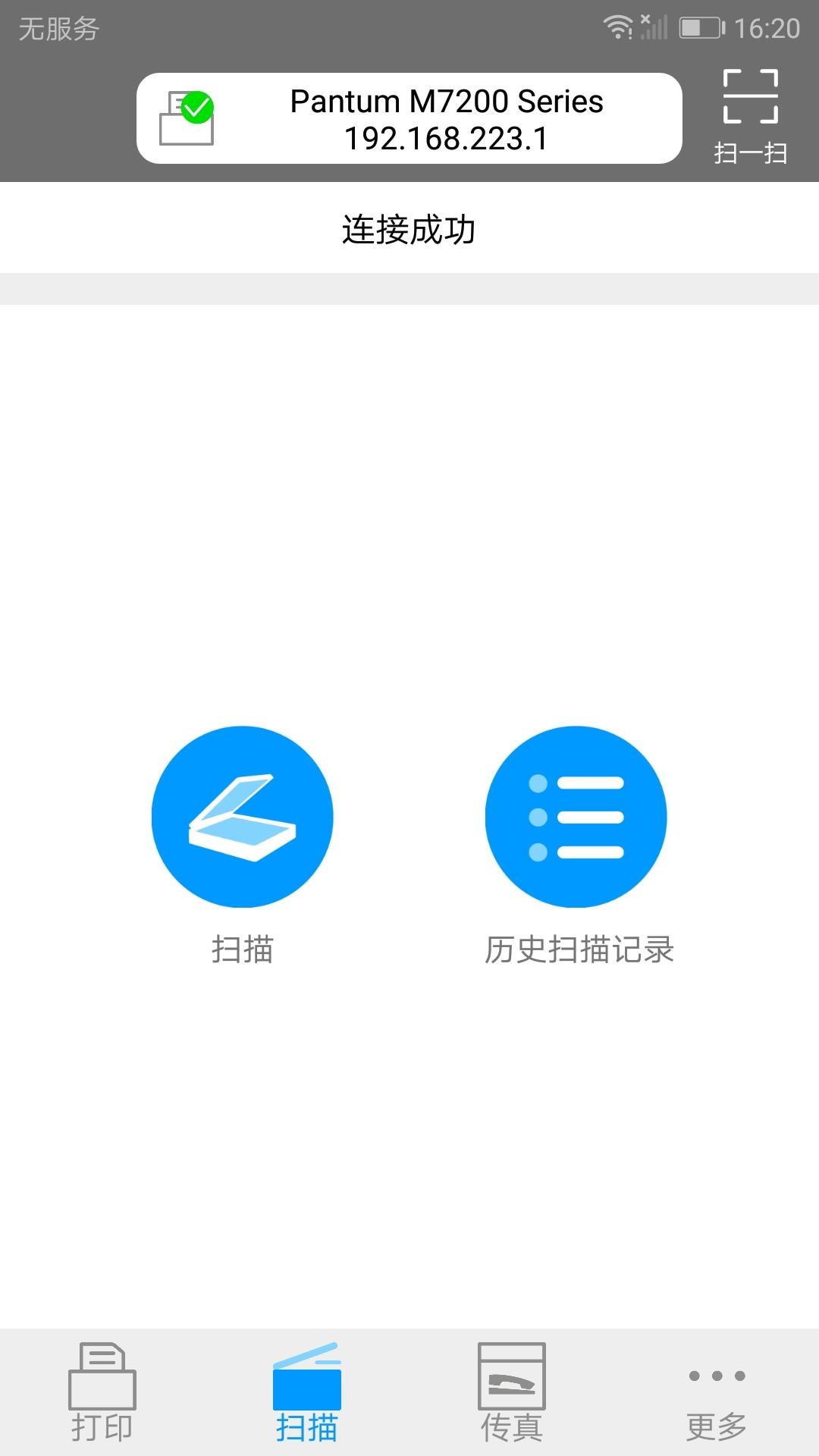 奔图打印app