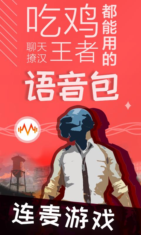 和平精英文言文语音包 v3.3.2