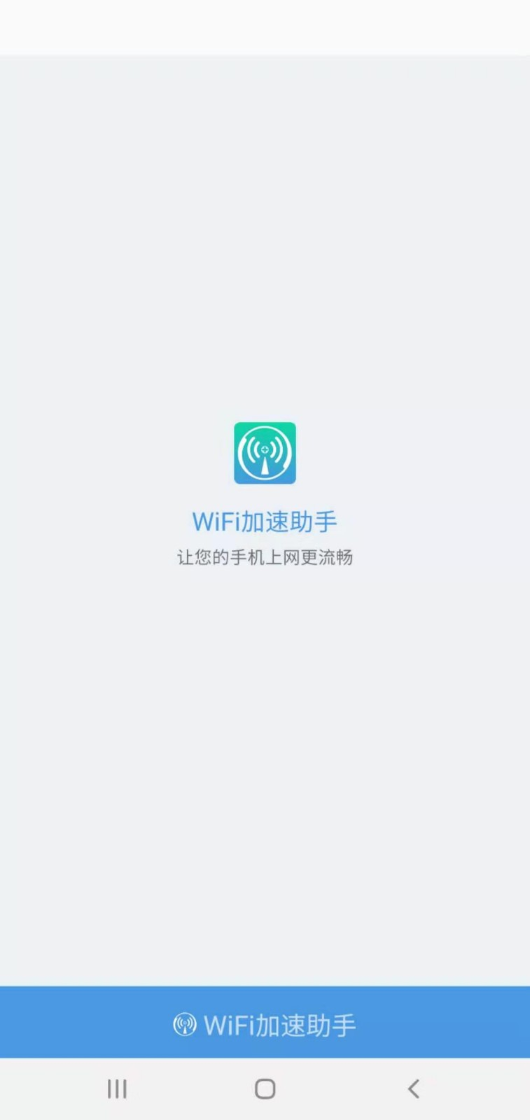 WiFi加速助手