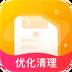 储存优化管家app