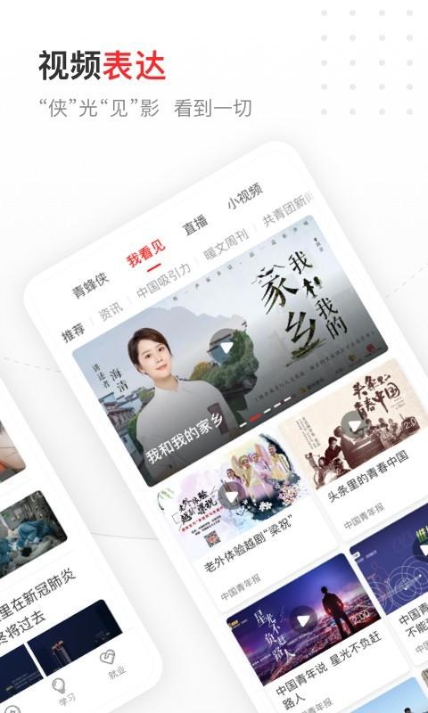 中国青年报2