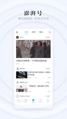 澎湃新闻3