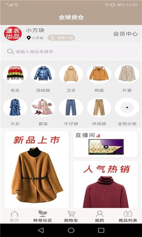 集衣尚品-全球货仓APP