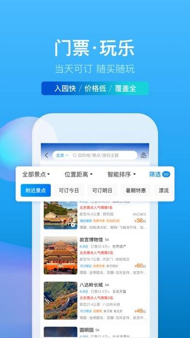 �y程旅行iPhone版