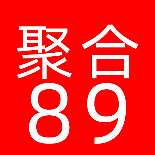 聚合89app