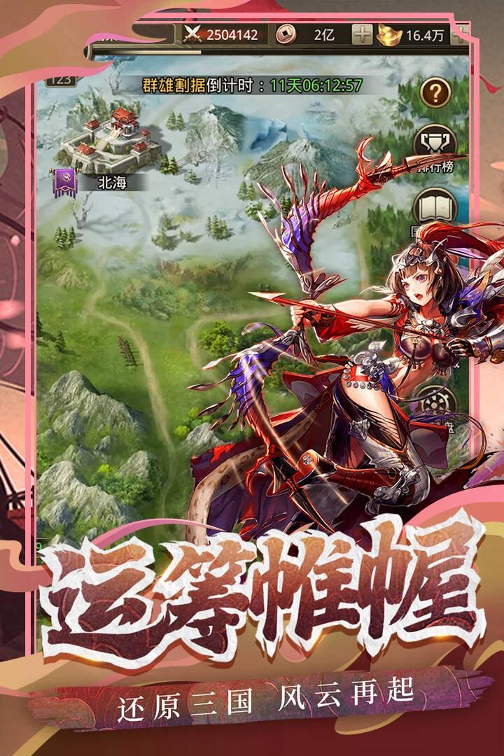 百龙霸业光一网络版游戏