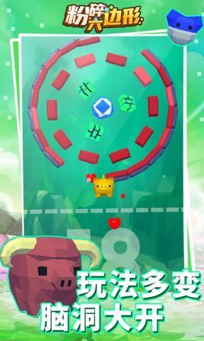 粉碎六边形游戏