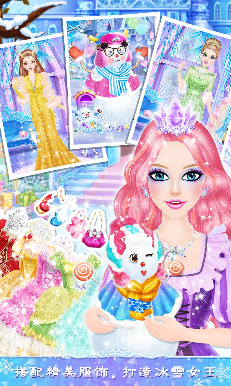 公主沙龙之冰雪派对游戏