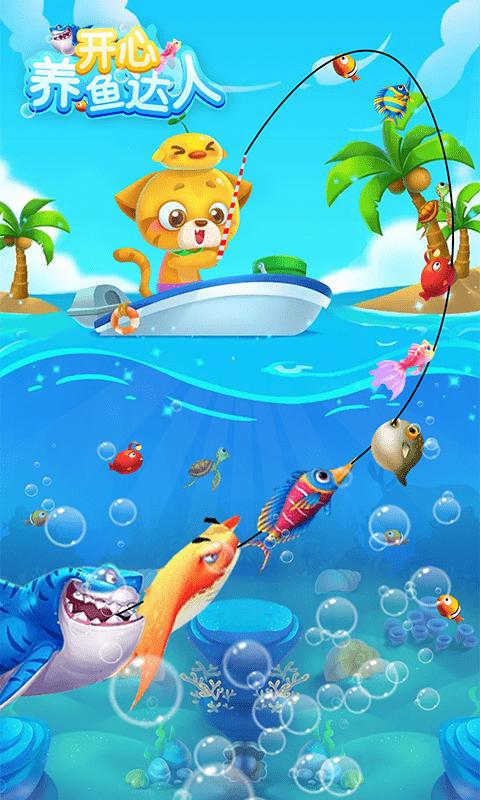 开心养鱼达人游戏