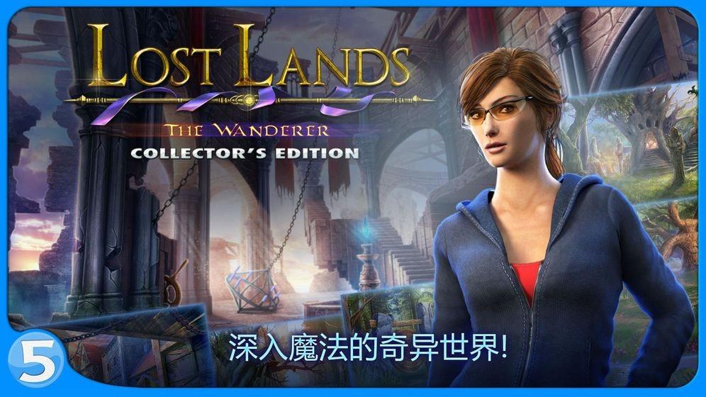 迷失大陆4游戏