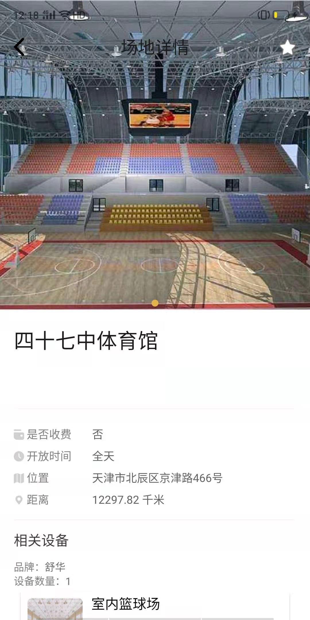 北辰体育APP