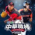 CPBL职业棒球中文安卓版游戏下载