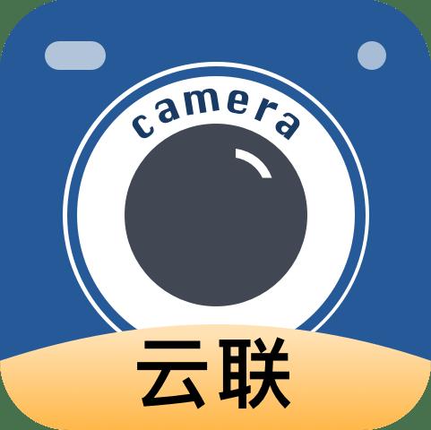 云联相机手机版