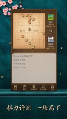 天天象棋游戏