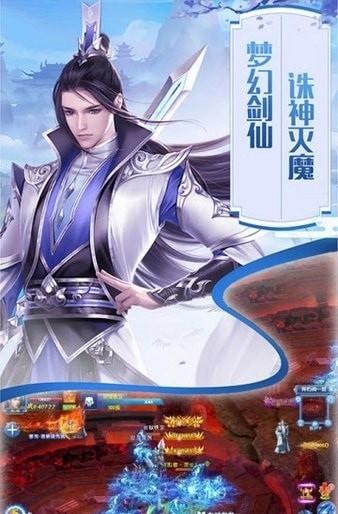 问剑仙侠(图1)