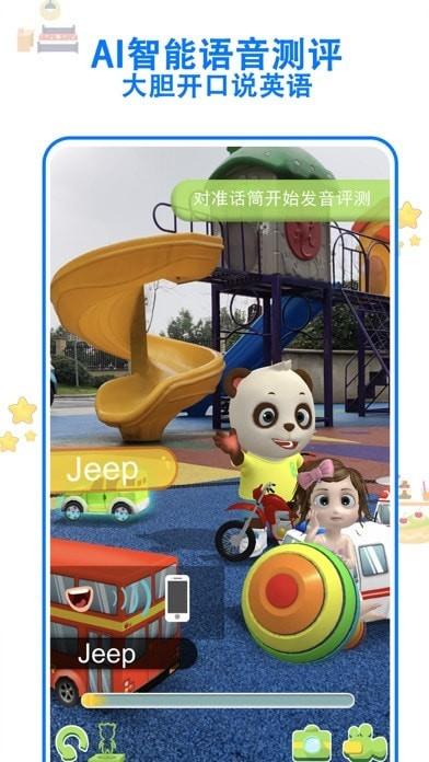 猫小智AR学英语iOS