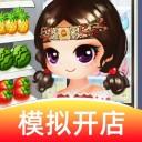 我的水果店 v1.0