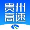 贵州高速ios