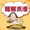 耀耀菜谱手机版