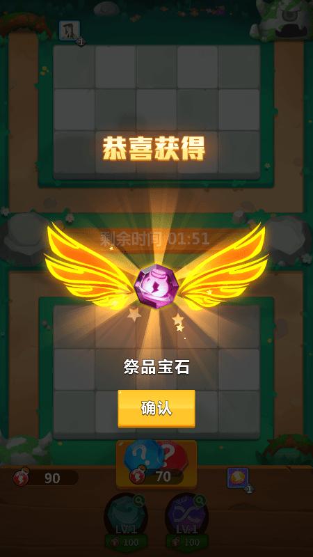 宝石大联盟