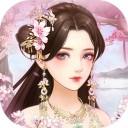 美人心计iOS版 V1.1