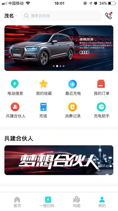 中科快充iOS