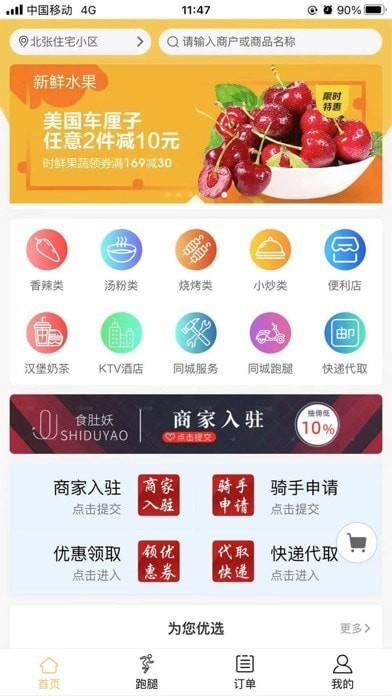 食肚妖app