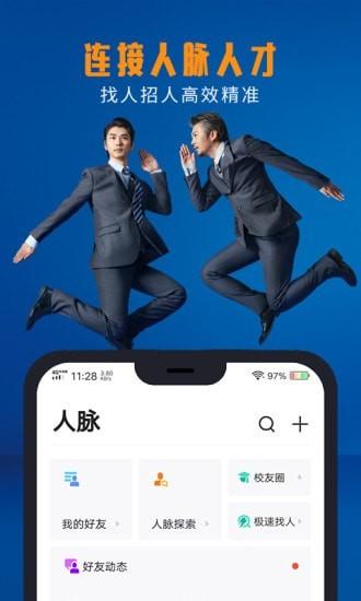 脉脉app安卓最新版
