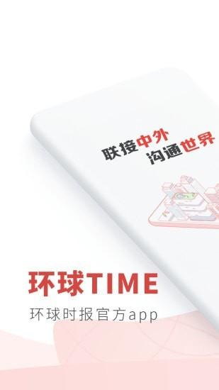 环球TIME(图1)