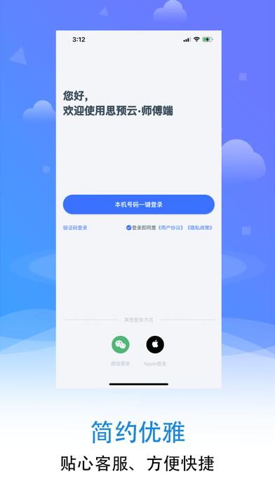 思�A云iOS