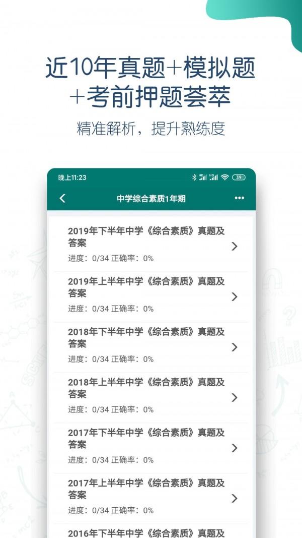 点略题库安卓版下载_点略题库app下载的截图