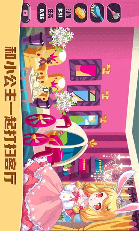 公主爱装扮房间
