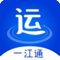一江通承运端电脑版