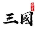 字走三国无广告版
