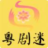 粤剧迷app
