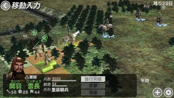 三国志战记(图2)