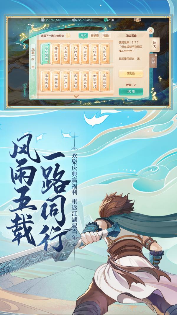 大话西游Online2