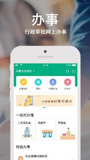 蒙速办app