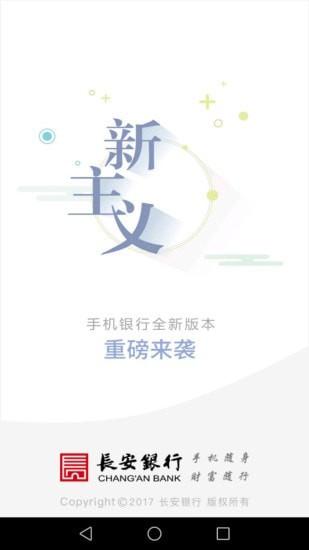 长安银行app