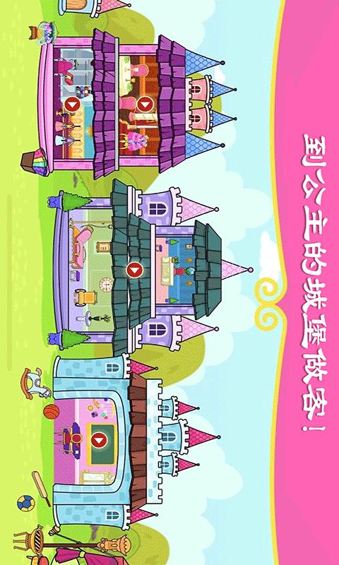 米加小镇城堡