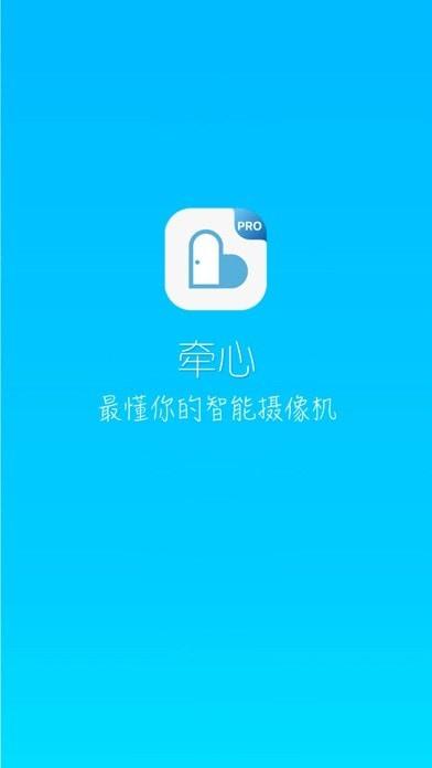 牵心PRO iOS