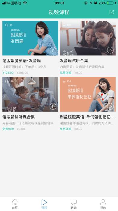 必英教育iOS